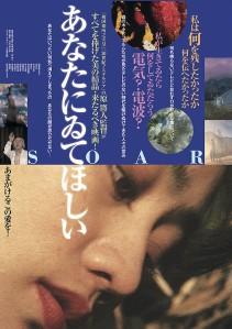 Anata ni Witehoshii Soar Film Poster