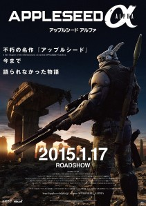 Appleseed Alpha Film Poster