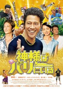 Bali Big Brother Film Poster