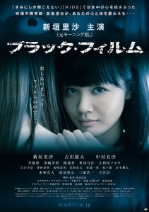 Black Film Film Poster