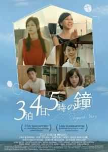 Chigasaki Story Film Poster