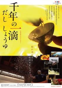 Chitose no Itteki Dashi Shoukyu Film Poster