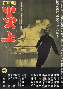 Enjo Film Poster