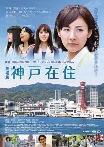 Gekijouban Kobe Zaiju Film Poster