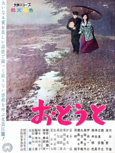 Her Brother Kon Ichikawa FIlm Poster