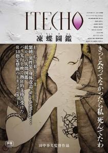 ITECHO 凍蝶圖鑑 Film Poster
