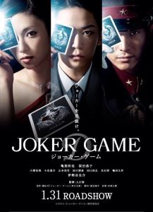 Joker Game Film Poster