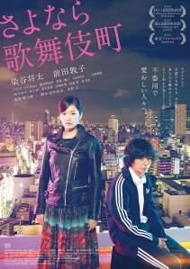 Kabukicho Love Hotel Film Poster