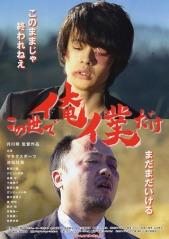 Kono yo de ore boku dake Film Poster
