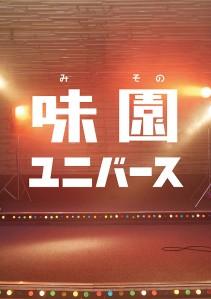 Misono Universe Film Poster