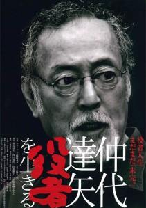Nakadai Tatsuya 'Yakusha' o Ikiru Film Poster