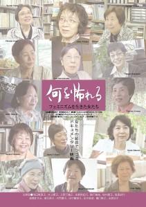 Nani wo osoreru Feminizumu wo ikita onnatachi Film Poster