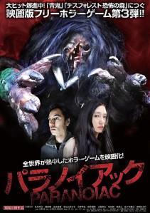 Paraoiac Film Poster