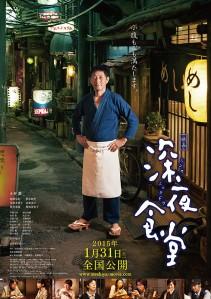 Shinya Shokudo Film Poster