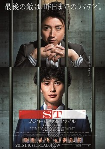 ST MPD Scientific Investigation Squad Film Poster