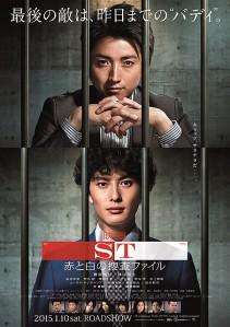 ST MPD Scientific Investigation Squad Film Poster