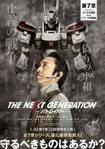 The Next Generation Patlabor Chapter 7 Film Poster