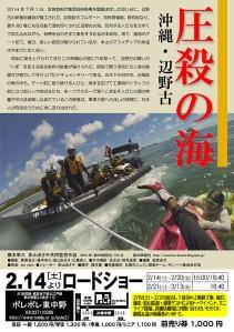 Assatsu no Umi Okinawa Henoko Film Poster