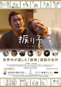 Furiko Film Poster