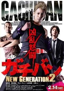 Gachiban New Generation Part 2