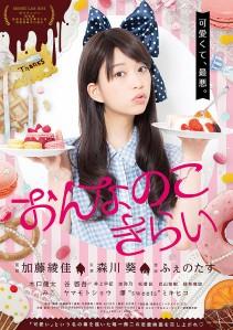 Girl Hate Film Poster