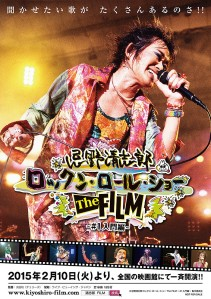 Imawano Kiyoshiro Rock and Roll Show the Film#1 New Chapter Film Poster