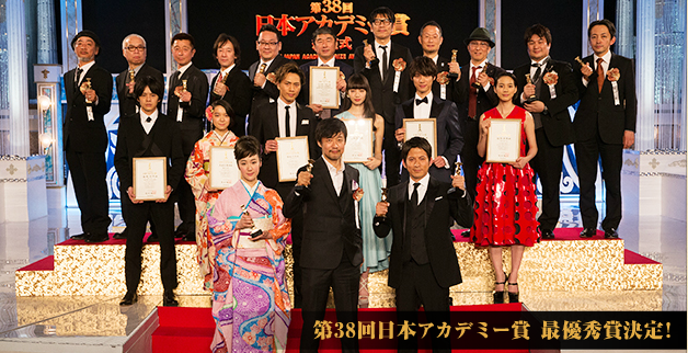 Japan Academy Awards 2015 Image