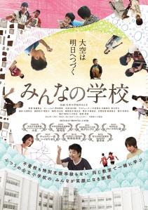 Minna no Gakkou Film Poster