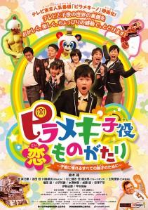 Piramekikoyaku Koi Monogatari Koyaku ni Akogareru Subete no Oyako no Tame ni film Poster