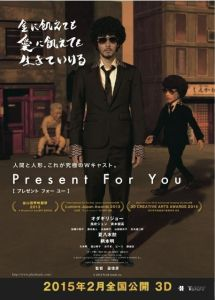 Present for You Film Poster