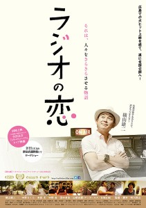 Radio Love Film Poster