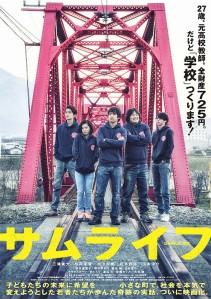 Samuraifu Film Poster