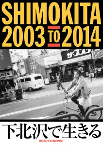 Someday, to be Independent Shimokita 2003 to 2014 Film Poster