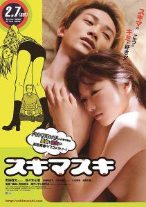 Sukimasuki Film Poster