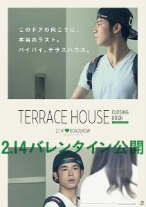 Terrace House Closing Door Film Poster