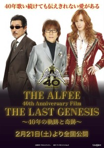 THE ALFEE 40th Anniversary Film THE LAST GENESIS 40 Year History and Miracle Film Poster