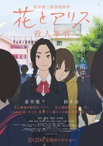 The Case of Hana and Alice Film Poster