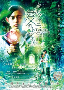 Tunnel of Love The Place For Miracles Film Poster