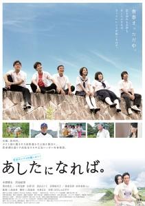 Ashita ni Nareba Film Poster