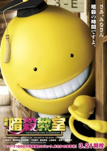 Assassination Classroom Film Poster