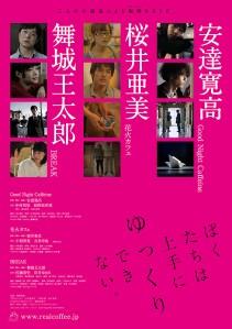 Bokutachi wa Jozu ni Yukkuri Dekinai Film Poster