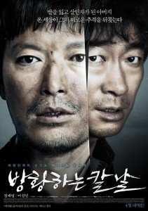 Broken Korean Film Poster