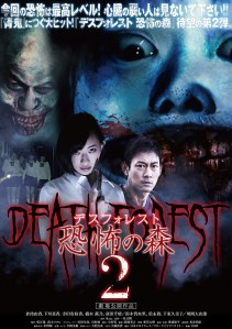 Death Forest 2 Fear the Forest Film Poster