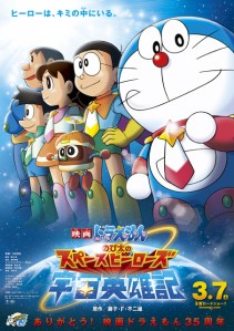 Doraemon Nobita no Space Heroes Film Poster