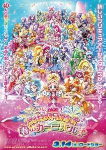 Eiga Precure All Stars Haru no Carnival Film Poster