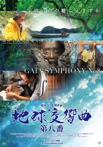 Gaia Symphony No 8 Film Poster