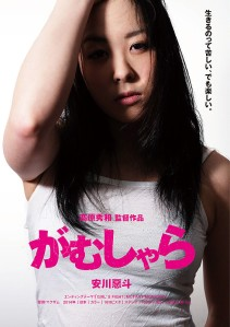Gamushara Film Poster