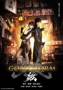 Garo Garo Gold Storm Sho Film Poster