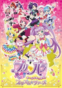 Gekijouban PriPara Mi~nna Atsumare! Prism Tours Film Poster