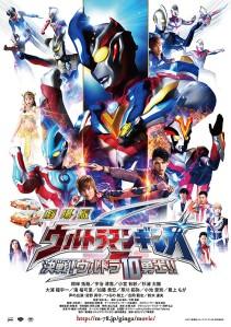 Gekijouban Urutora Man Ginga S Kessen! Urutora 10 Yuushi!! Film Poster